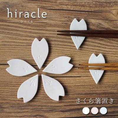 hiracle ひらくる さくら箸置き 5枚入り(桜 花びら はしおき 九谷焼 陶器)