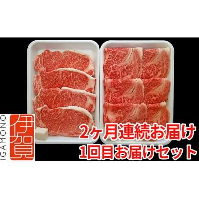 伊賀牛お楽しみ4種バラエティセット(2ヶ月連続お届け)
