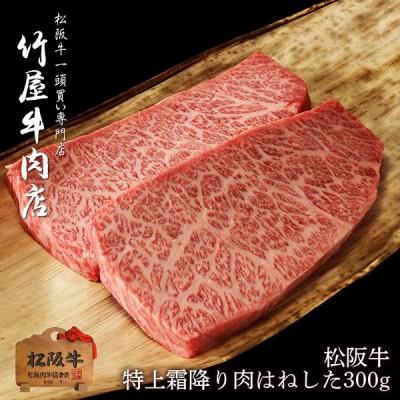 松阪牛 ステーキ 特上 霜降り肉 はねした  150g×2