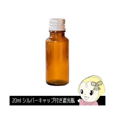 MoonLeaf 00525 20ml シルバーキャップ付き遮光瓶