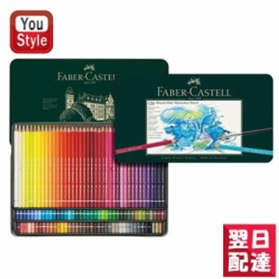 【対応可】ファーバーカステル Faber-Castell アルブレヒトデューラー 水彩色鉛筆 120色セット 117511
