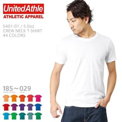 【メーカー取次】 United Athle ユナイテッドアスレ 5.0オンス Tシャツ カラー02 無地 半袖 メンズ 5401-01 ブランド【Sx】