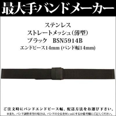 時計 ベルト 金属 メタルバンド ステンレス 腕時計 交換 バンビ BAMBI メッシュ スライド式 レディース ブラック 14mm BSN5914B