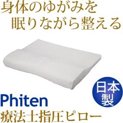 ファイテン 星のやすらぎ 療法士指圧ピロー スタンダード70 YO525000 〔日本製〕