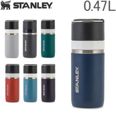 [あす着]スタンレー Stanley 水筒 ゴーシリーズ セラミバック 真空ボトル 0.47L 10-03107 ステンレス 保温保冷