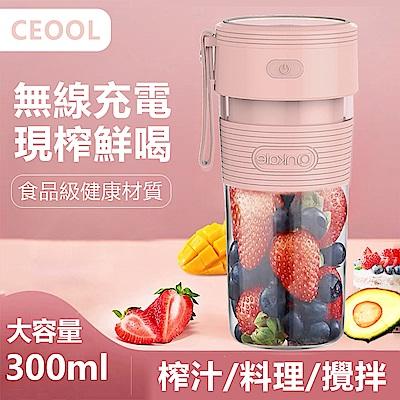 CEOOL USB無線隨行果汁機 攜帶式榨汁機 全自動碎冰迷你果汁杯 多功能調理機