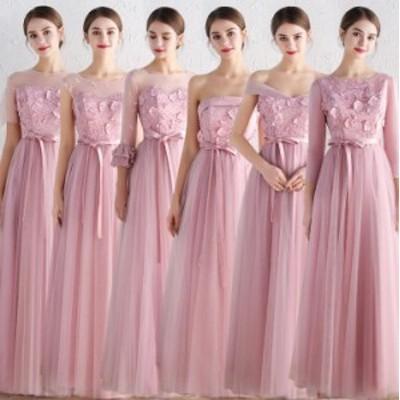 6タイプ入荷 ピンク ブライズメイドドレス パーティードレス ロングドレス ワンピース二次会演出司会 結婚式お呼ばれ