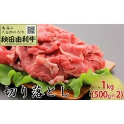 秋田由利牛 切り落とし 1kg(500g×2パック)