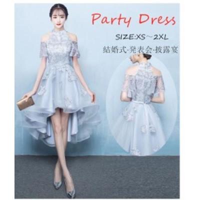 パーティードレス 結婚式 ワンピース キレイめ 袖あり ロングドレス 演奏会 パーティドレス チャイナ風 大きいサイズ お呼ばれドレス 上