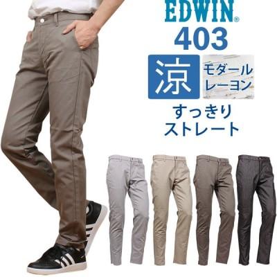 EDWIN エドウィン 403 クール モダール  涼 クール ストレッチ ジーンズ すっきりストレート E403CM
