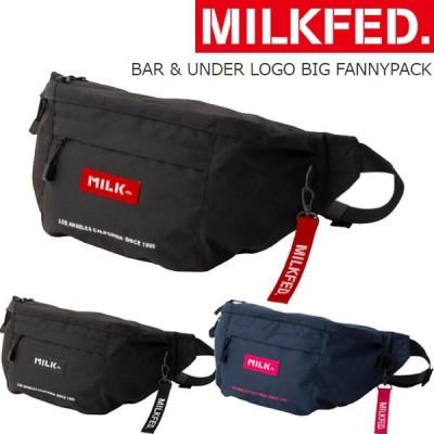 本物 MILKFED ミルクフェド ボディバッグ ウエストポーチ BAR UNDER LOGO BIG FANNY PACK 03194077 ロゴ ビッグ ファニーパック バッグ