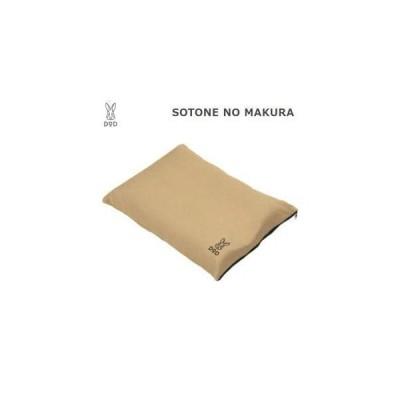DOD(ディーオーディー) ソトネノマクラ キャンプ用マクラ 【極上の寝心地】高さ調整可能 CP1-654-TN