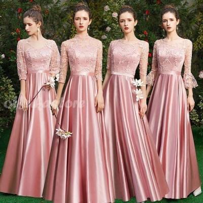 結婚式ワンピース ドレス ブライズメイド ピンク ロングドレス 母親 袖あり パーティードレス 大人 エンパイア