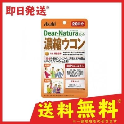 ディアナチュラスタイル 濃縮ウコン 40錠 (1個)
