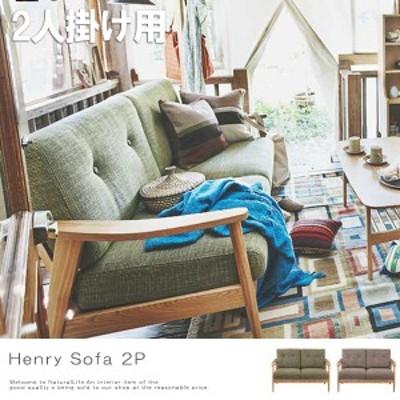 Henry ヘンリー ソファ 2人掛け用 北欧テイストの上質家具シリーズHenry