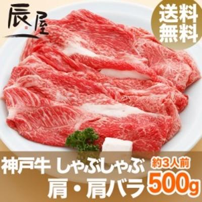 神戸牛 しゃぶしゃぶ肉 肩・肩バラ 500g(約3人前) 送料無料  冷蔵