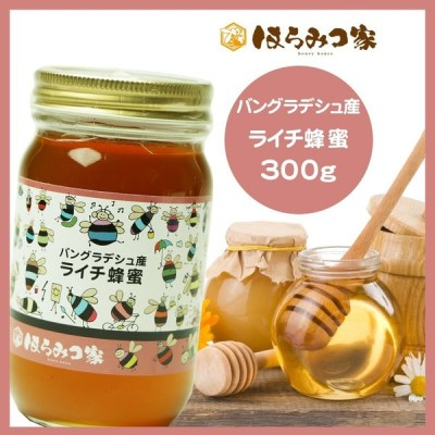 バングラデシュ産純粋ライチはちみつ 300g 蜂蜜はちみつ 非加熱 【まとめ買い対象商品】 〔Honey House〕