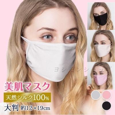 シルクマスク シルク100% 健康 花粉対策 風邪予防 uvカット グッズ シルク 紫外線カット シンプル絹 おやすみ 就寝 うるおい 乾燥 防止