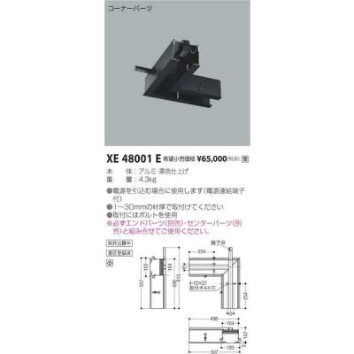 XE48001E コイズミ照明 照明器具 ダウンライト KOIZUMI