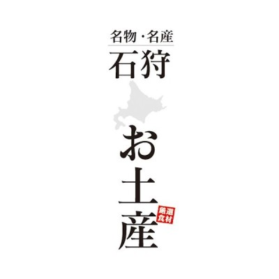 のぼり のぼり旗 石狩 お土産 名物・名産 物産展 催事