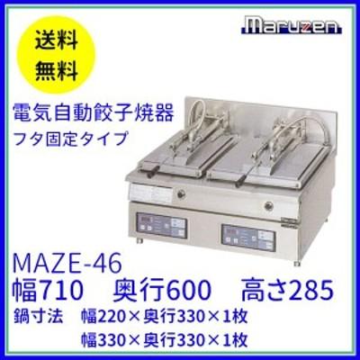 MAZE-46 マルゼン 電気自動餃子焼器 フタ固定タイプ