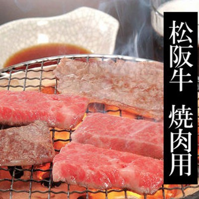 【400g】松阪牛モモ・バラ焼肉用