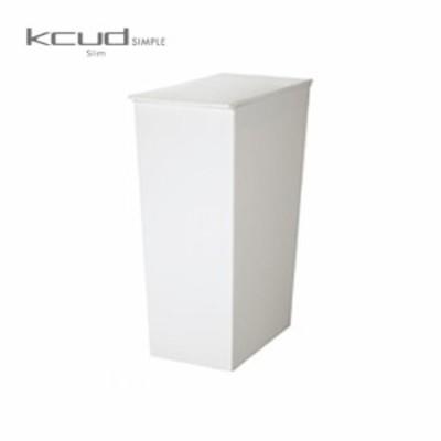 【送料無料】クード ゴミ箱 スリム ホワイト 【 kcud ごみ箱 シンプル 白 KUDSP SLW 】【 アドキッチン 】