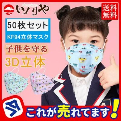 赤字覚悟 50枚セット マスク KF94 柳葉型 子供用 不織布 使い捨て 立体 飛沫防止 ウイルス対策 蒸れにくい 花粉 通気性 風邪予防 防臭