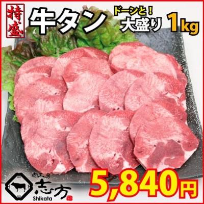 牛タン 200g 牛ホルモン 焼肉 バーベキュー BBQ 牛肉 焼き肉