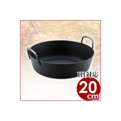 MT 鉄揚げ物鍋 20cm (板厚3.2mm) 天ぷら鍋 揚げ鍋 てんぷら鍋 フライ鍋 コロッケ 鉄鍋 ガス用