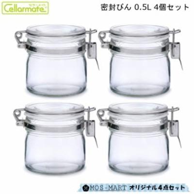 星硝 密封ビン0.5L × 4個セット セラーメイト ソーダガラス 脱気機能つき 透明 ガラス製