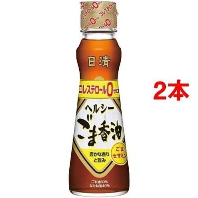 日清 ヘルシーごま香油 (130g*2コセット)
