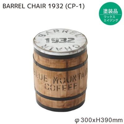 BARREL CHAIR 1932 (CP-1) #911069 収納 木製 樽 椅子 要法人名