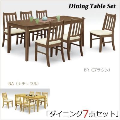食卓セット 7点セット ダイニングテーブルセット 6人掛け モダン おしゃれ