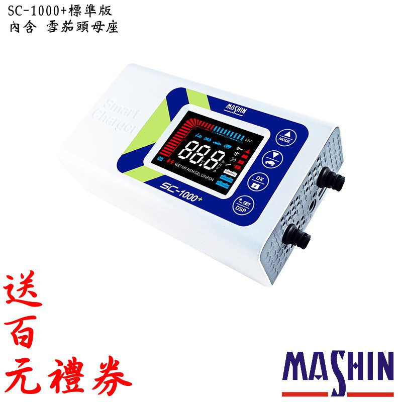 【麻新電子】鉛酸鋰鐵雙模汽車電瓶充電器,SC-1000+ 標準版,支援AGM、EFB、鋰鐵電池【送百元禮券】