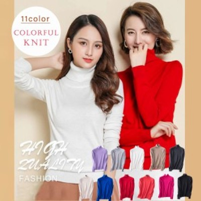 全11色 カラーバリエーション豊富なハイネックニットセーター