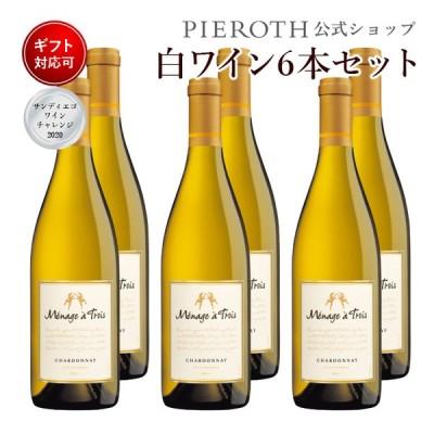 白ワインセット 辛口 アメリカ カリフォルニア メナージュ・ア・トロワ シャルドネ 2018 750ml 6本