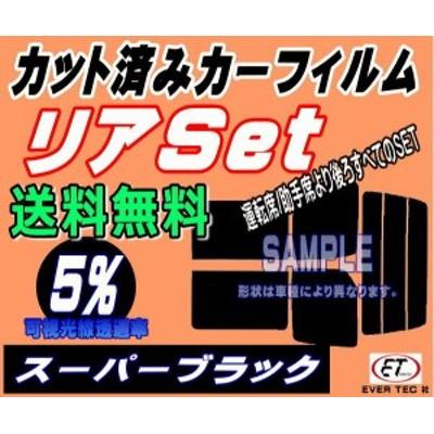 【送料無料】 リア (s) キャリートラック DA63T DA65T (5%) カット済み カーフィルム 車種別 キャリィ キャリィトラック キャリー スズキ