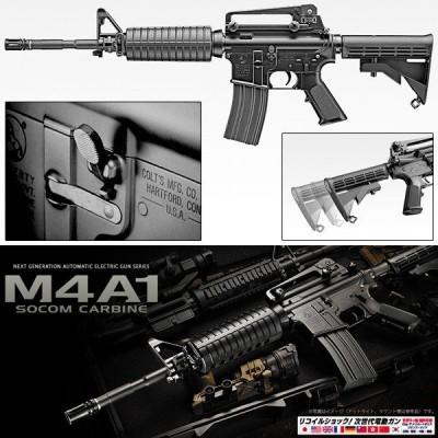 ミリタリー 次世代 電動ガン 東京マルイ M4A1 SOCOMカービン エアガン 18歳以上 コスプレ SWAT スワット コルト サバゲ市場で人気(18erm)