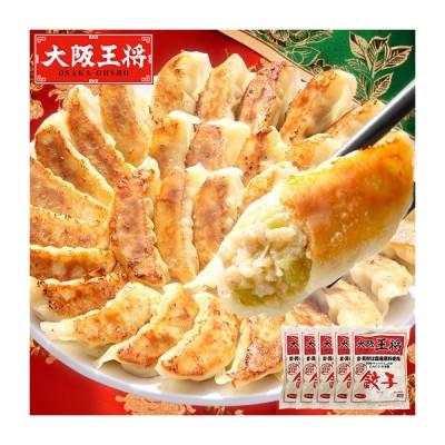 餃子 ぎょうざ 大阪王将 大阪 王将 よくばり 餃子 セット 250個 食品 冷凍食品 お弁当 人気