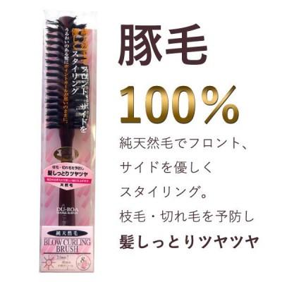 DU-BOA デューボア 豚毛100%純天然毛ヘアブラシ RD-1006 直径40mm中巻きロール 豚毛 100% 純天然毛 髪 ケア