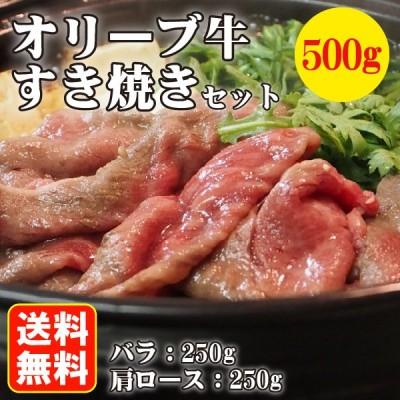 送料無料 和牛 讃岐牛 オリーブ牛 すき焼き バラ 肩ロース 500g お取り寄せ グルメ 肉の日