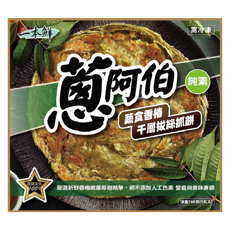 蔥阿伯蔬食香椿千層拔絲抓餅