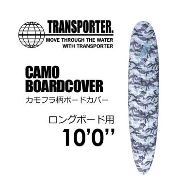 TRANSPORTER トランスポーター デッキカバー ボードケース カモフラ柄/CAMO BOARD COVER ボードカバー LONG 10'0''
