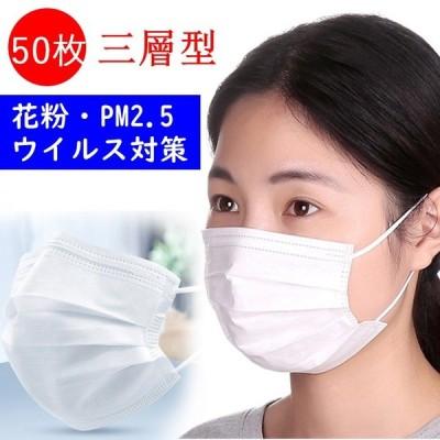 マスク 在庫あり 50枚入 コロナウィルス 対策 使い捨て PM2.5対応 三層構造 99% 花粉 かぜ