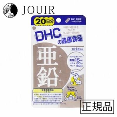 【土日祝も営業/最大600円OFF】DHC 亜鉛 20日分 20粒入