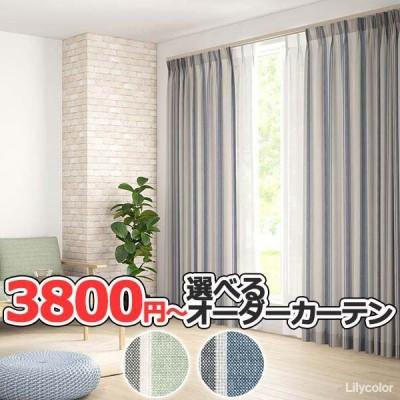 カーテン シェード リリカラ LIETA リエッタ ドレープ ET529/ET530 レギュラー縫製 2倍ヒダ 幅67×高さ100cmまで