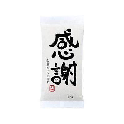 感謝プチギフト 粗品に高級銘柄米 新潟産コシヒカリ 300g(2合)×5袋セット