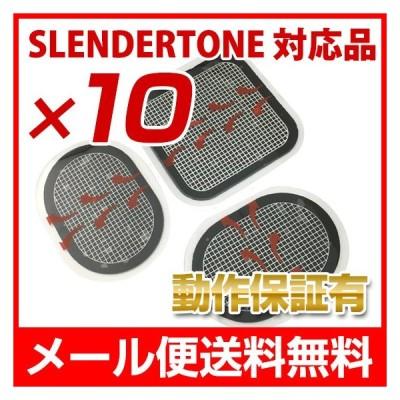 互換品 スレンダートーン交換パット 10セット
