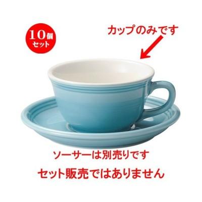 10個セット☆ スープカップ ☆ストリームライン アクアブルー 片手スープカップ [ L 14.4 x S 11.8 x H 6.7cm ] 【 飲食店 レストラン カフェ 洋食器 】